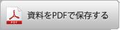 資料をPDFで保存