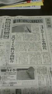 「ネガトール」日刊工業新聞の記事